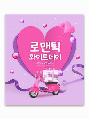 韓式心形背景情人節海報PSD分層素材