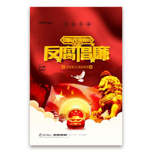 党建反腐法制海报