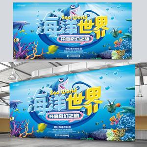时尚创意立体字海洋世界主题活动宣传海报