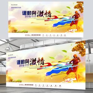 运动与激情马拉松赛事创意宣传展板