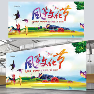 风筝文化节宣传海报