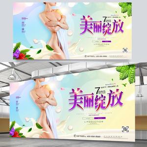 藍色夢幻女性美麗綻放醫療美容整形美容展板