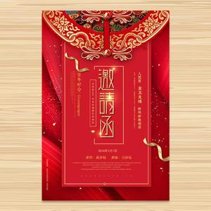 红色大气婚庆邀请函海报