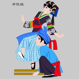 布依族Buyizu五十六个民族人物