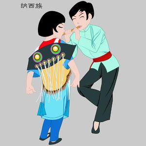 纳西族Naxizu五十六个民族人物