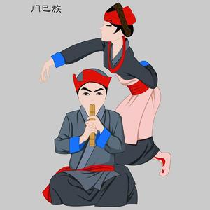 门巴族Menbazu五十六个民族人物