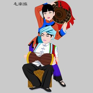 毛南族Maonanzu五十六个民族人物
