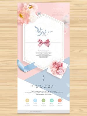 鲜花主题感恩节专题页面PSD分层素材