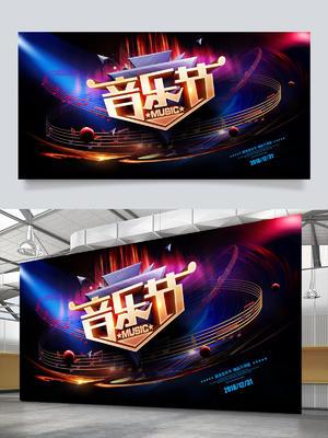 绚丽音乐节宣传海报设计PSD源文件