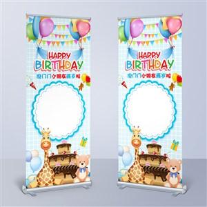 生日X展架易拉寶設計模板