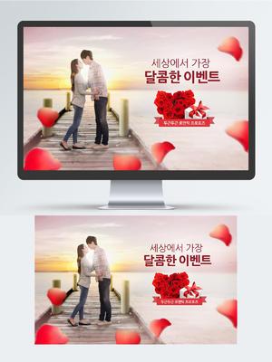 浪漫情人韓式浪漫情人節海報