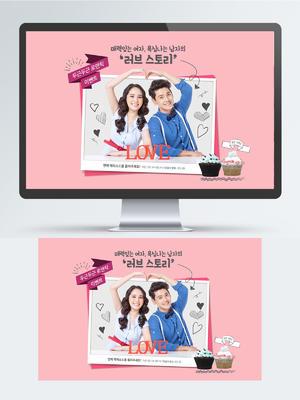 韓式風格浪漫情人節海報