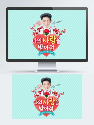 韓式浪漫情人節海報