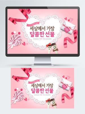 幸福的愛情韓式浪漫情人節海報