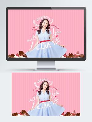 漂亮美女韓式浪漫情人節海報