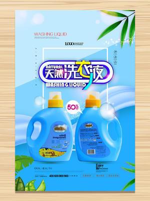 簡約大氣天然洗衣液促銷海報
