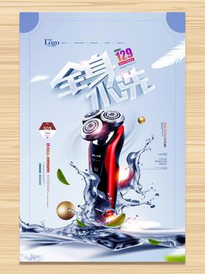 剃須刀廣告水洗刮胡刀促銷海報