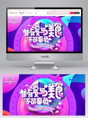 双11广告宣传
