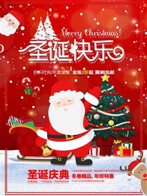 圣誕快樂紅色卡通扁平化圣誕節宣傳海報