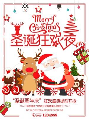 時尚簡約圣誕狂歡圣誕節海報設計