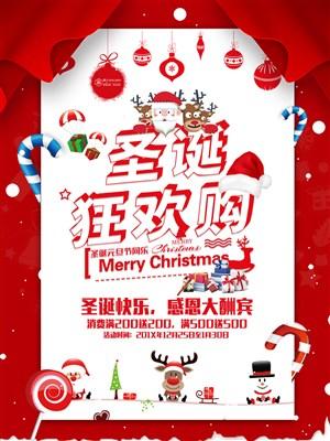 时尚大气圣诞狂欢购活动海报