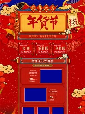 鼠年大吉经典红蓝配色年货节首页