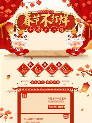 淘宝天猫京东电商春节不打烊年货节首页设计