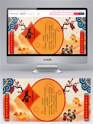 中国风电商春节放假通知模板
