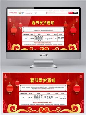 大红灯笼背景淘宝天猫电商春节放假通知