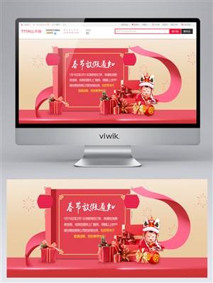 春节放假通知淘宝天猫电商海报