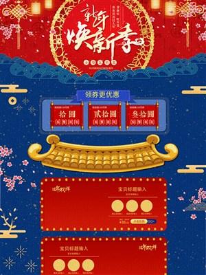 新年换新季淘宝天猫京东年货节海报