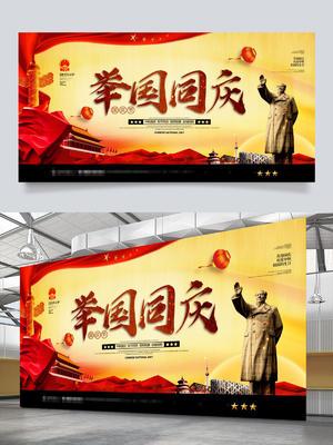 舉國同慶十一國慶展板海報背景圖片下載