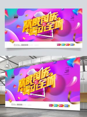 欢度国庆促销展板海报背景图片下载