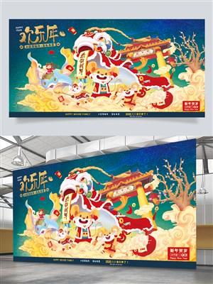 2020欢乐鼠年手绘舞狮插画展板海报