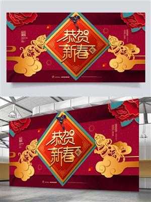 恭贺新春庚子鼠年春节展板海报