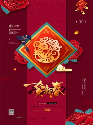 贺新春鼠年春节海报