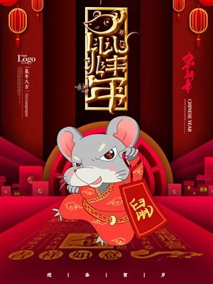 吉祥如意鼠兆丰年新春海报