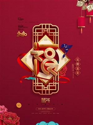 2020鼠年福字元素春節海報
