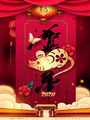 2020庚子鼠年春節賀年海報