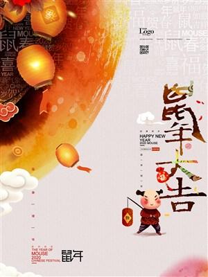 鼠年大吉新春海报设计
