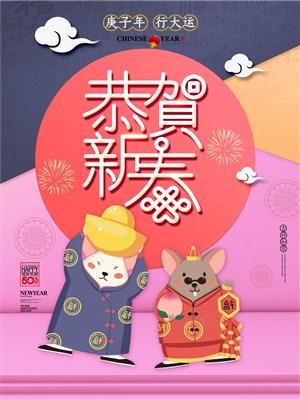 庚子鼠年恭贺新春海报