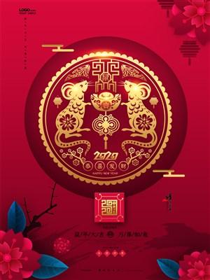 鼠年大吉万事如意春节海报