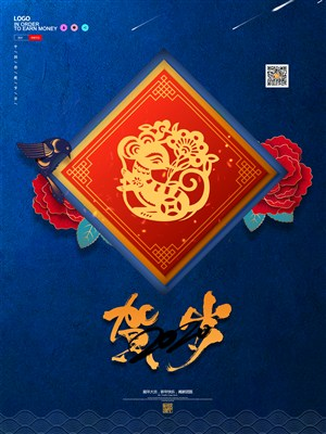 2020鼠年春节贺岁海报