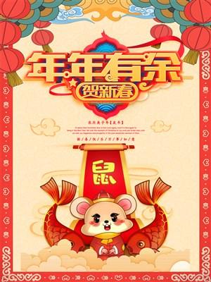 鼠年贺新春年年有余海报