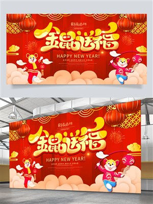 金鼠送福新年展板海报
