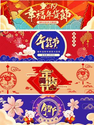淘宝天猫年货节炫蓝炫紫色中国风促销海报