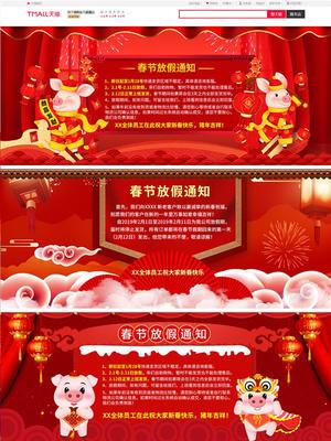 淘宝天猫春节放假通知店铺公告海报模板