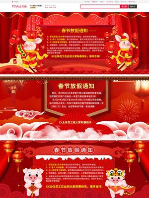 淘宝天猫春节放假店铺发货公告海报模板