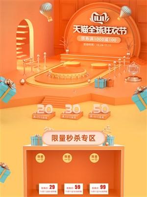 雙十一天貓狂歡節橙色活力C4D淘寶店鋪首頁模板