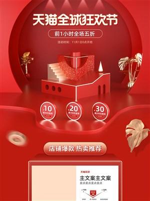 紅色大氣C4D天貓全球狂歡節雙十一店鋪首頁模板